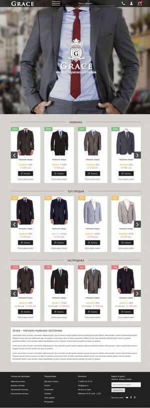 Шаблоны для cms для интернет-магазина Grace