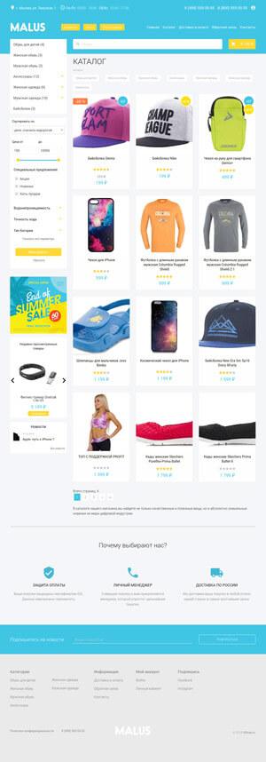 Шаблоны для cms для интернет-магазина Malus