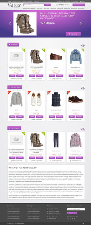 Шаблоны для cms для интернет-магазина Valery