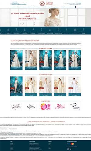cms для интернет-магазина Свадебные платья