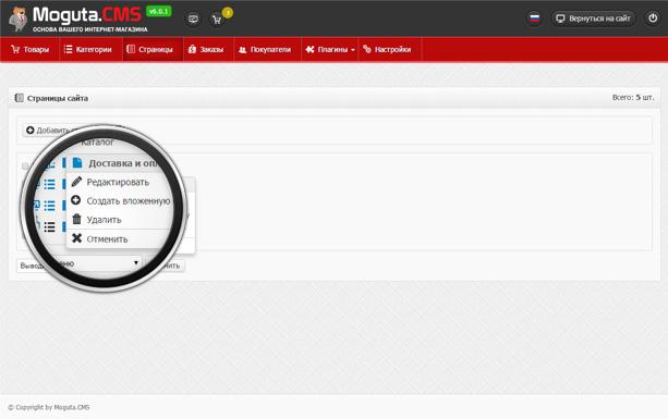 cms для интернет-магазина гибкое управление