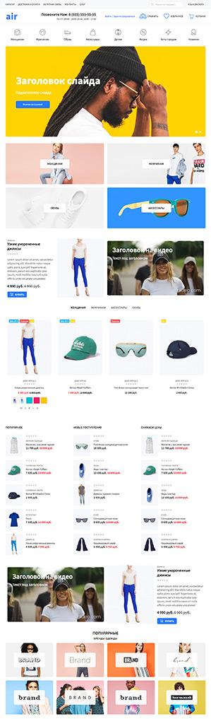 Шаблоны для Платформа для интернет-магазина - Air