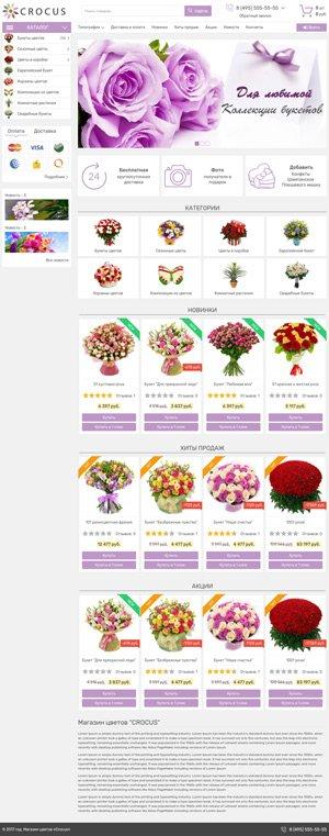 Шаблоны для cms для интернет-магазина Victoria