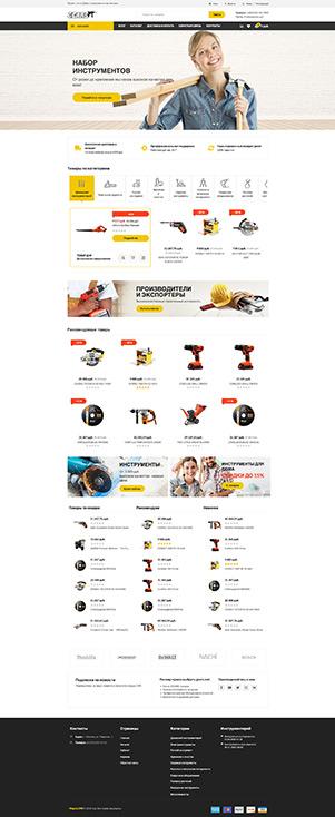Шаблоны для Платформа для интернет-магазина - Gears