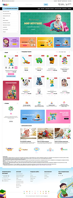 Шаблоны для Платформа для интернет-магазина - Honey