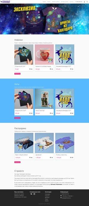 Шаблоны для cms для интернет-магазина Boutique