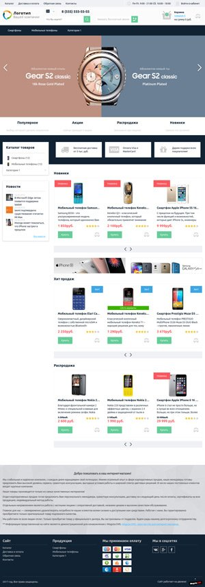 Шаблоны для cms для интернет-магазина Selling