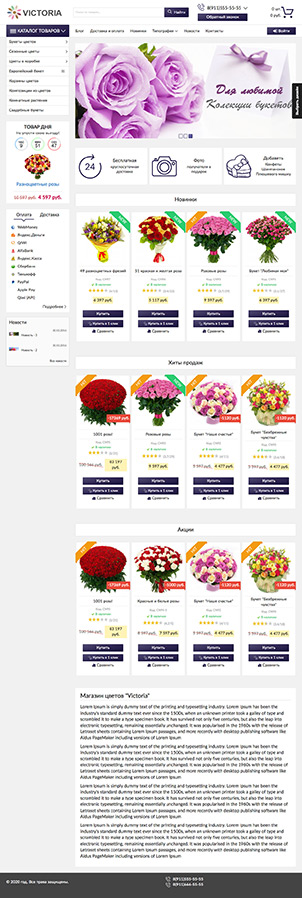 Шаблоны для Платформа для интернет-магазина - Victoria