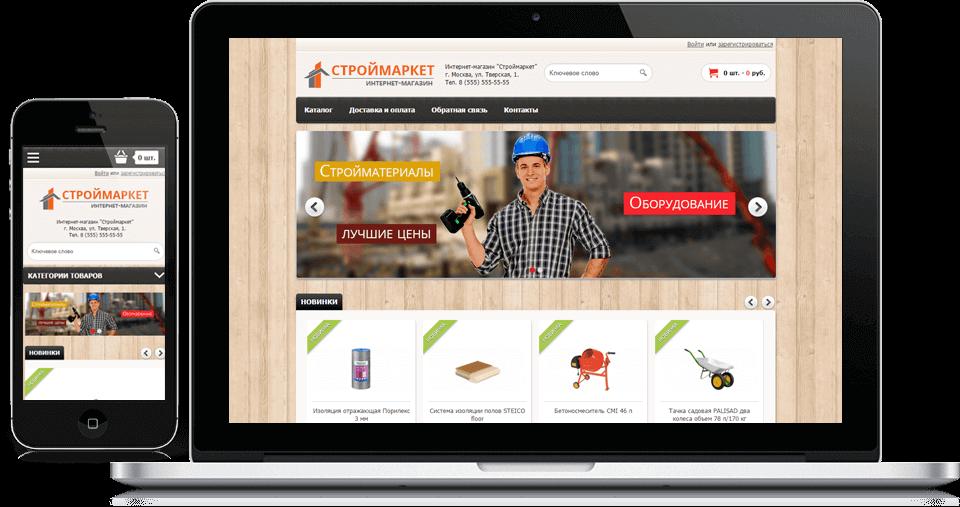 cms для интернет-магазина шаблоны woody