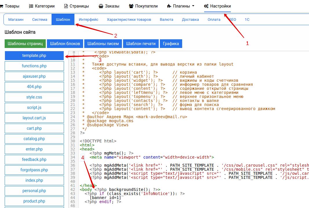 защита контента сайта от копирования через тег body в шаблоне moguta