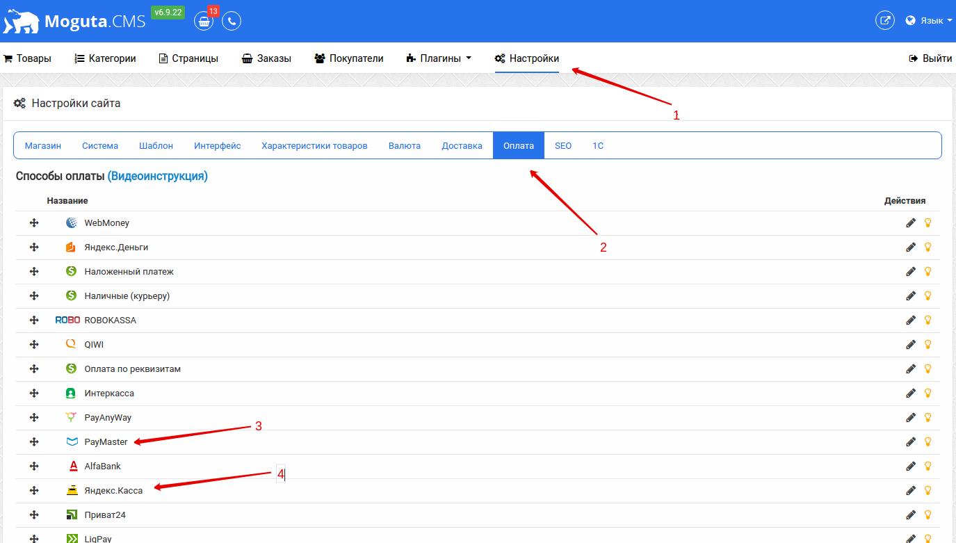 Как подключить ККТ к Яндекс.касса и Paymaster