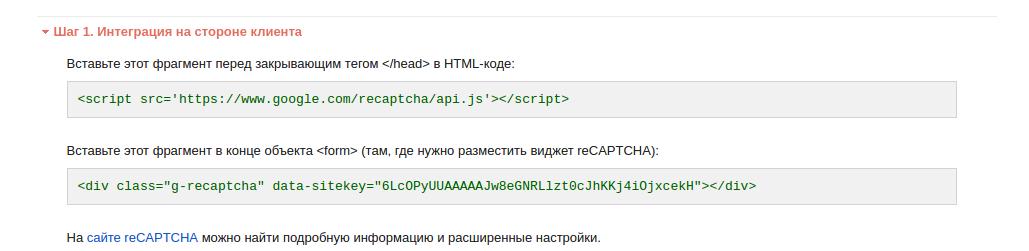 установка recaptcha на сайт