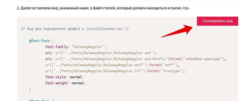 Как подключить шрифт на сайт в CSS с помощью fonts4web