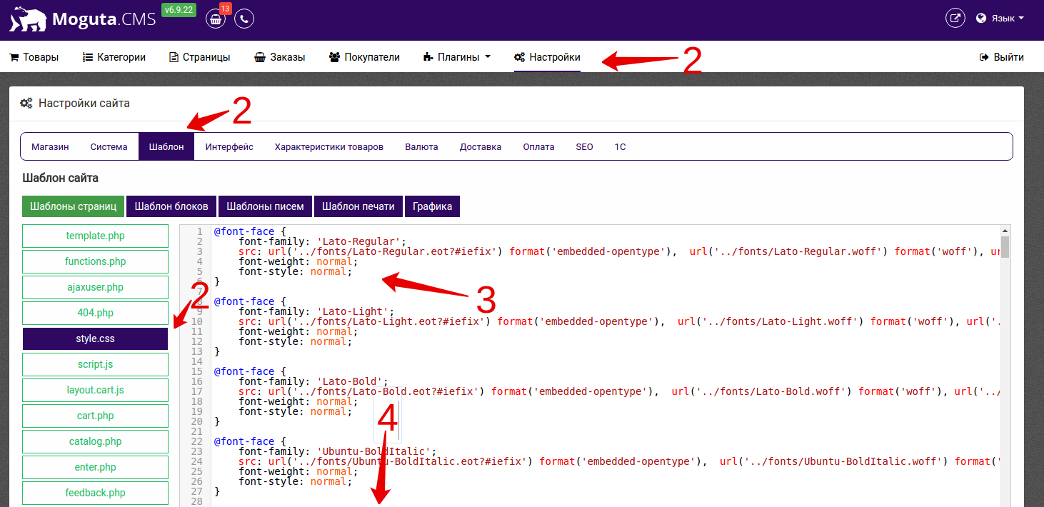 Как подключить шрифт на сайт в CSS Moguta CMS