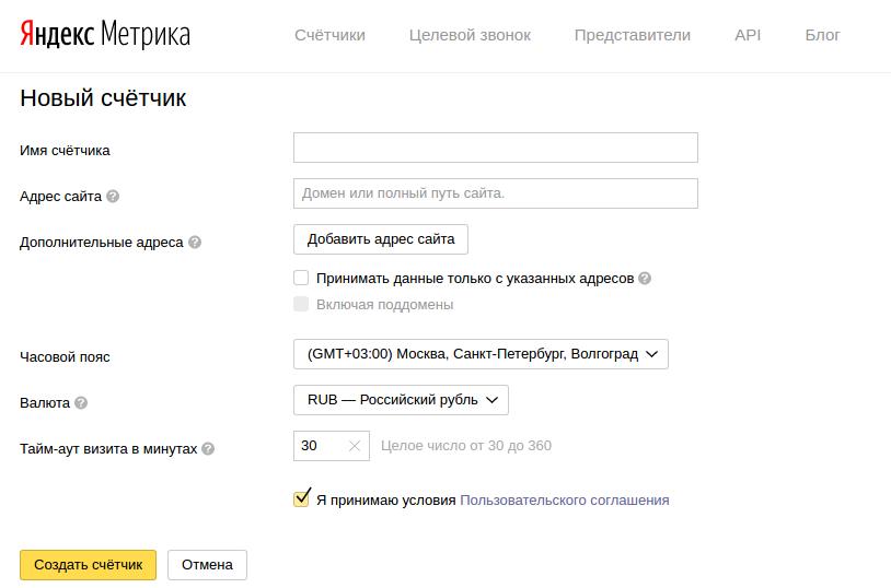 Создать новый счётчик в Яндекс Метрике