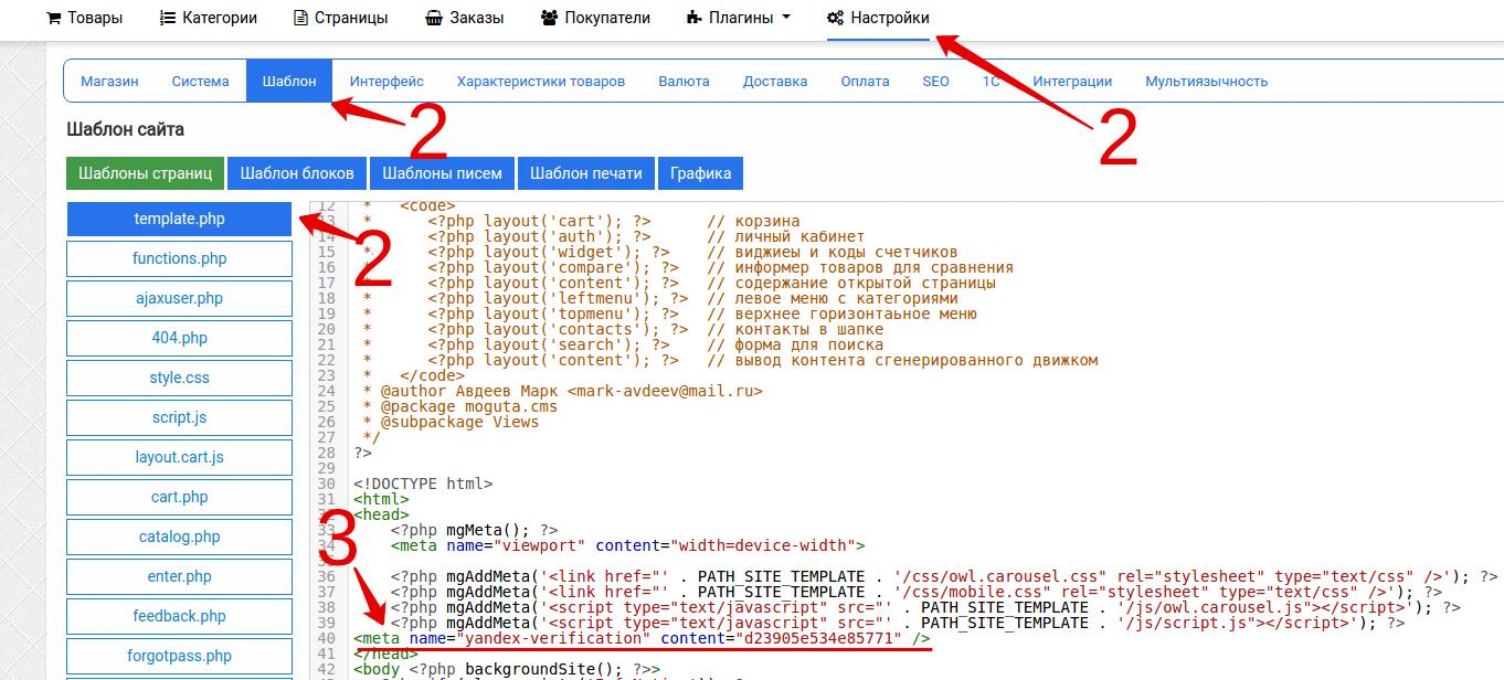 Как добавить сайт на движке Moguta.cms в Яндекс Вебмастер