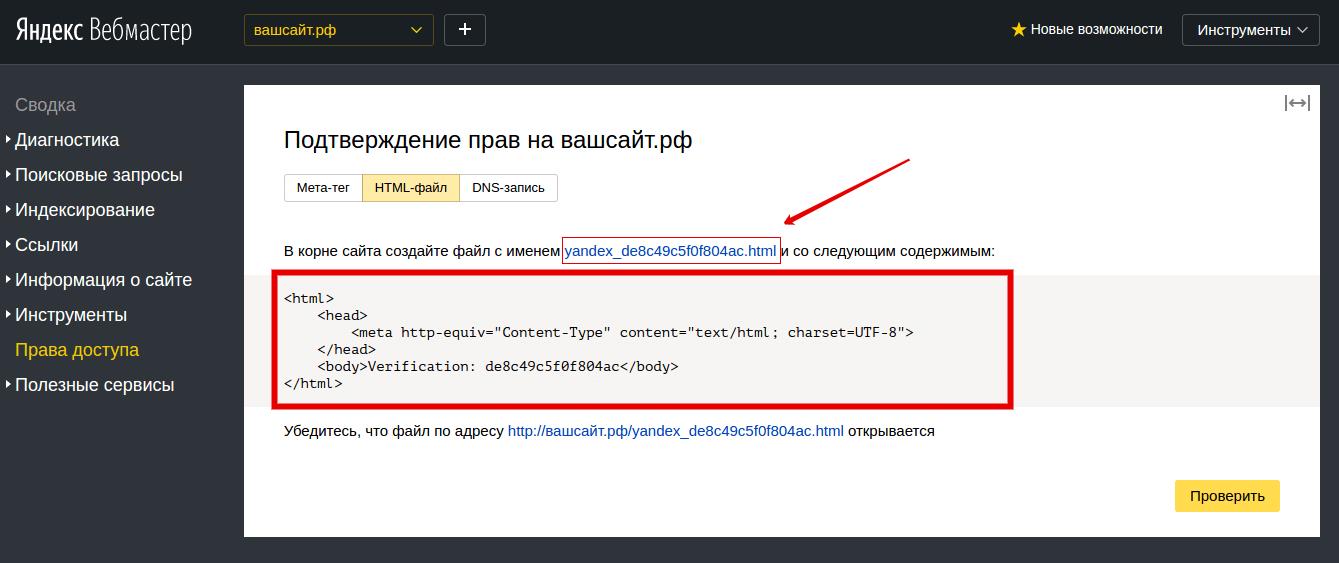 Способ 2 для добавления сайта в Яндекс Вебмастер