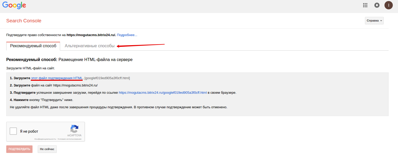 Получение прав на сайт в Google Search console способ 1