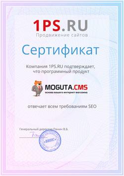 SEO сертификат Moguta.CMS
