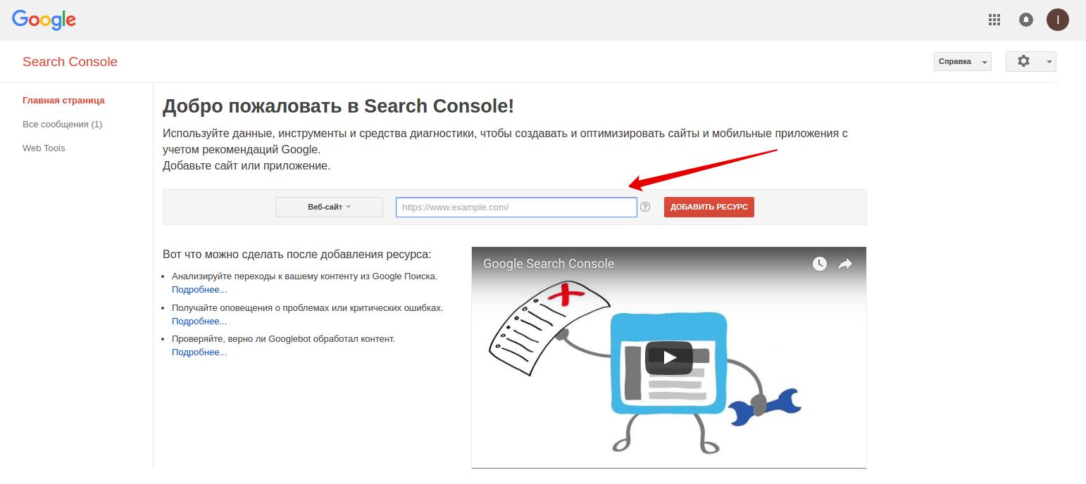 Как добавить сайт в Search Console