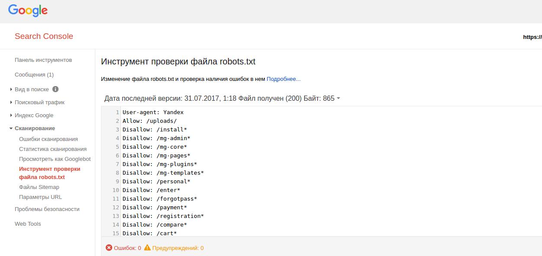 как проверить robots txt
