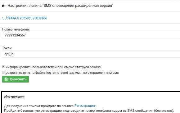 sms-оповещения