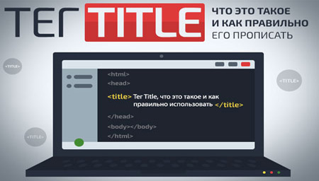 Оптимизация контента - title