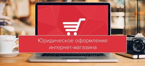 Открытие ИП для интернет-магазина