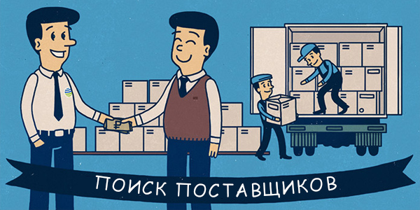 Поиск поставщиков для интернет-магазина