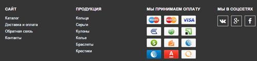 Особенности дизайна интернет-магазина футер