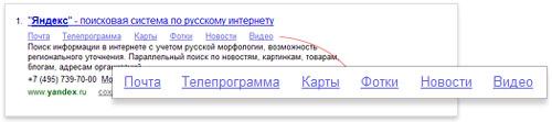 Расширенный сниппеты в Google и Яндексе быстрые ссылки