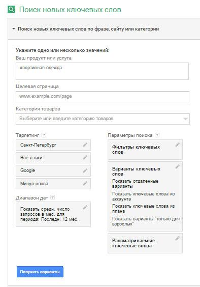 Составление семантического ядра для интернет магазина в Google.Adwords