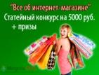 Конкурс на 5000 рублей