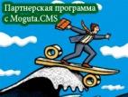 Партнерская программа Moguta.CMS
