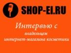 Как открыть интернет-магазин косметики. Интервью с директором shop-ei.ru
