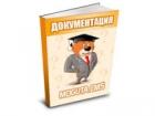 Обновлена документация Moguta.CMS