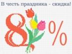 8 дней - скидка на все товары 8%