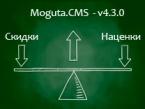 Moguta.CMS - новый релиз 4.3.0