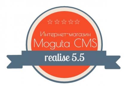 Moguta.CMS релиз 5.5.0