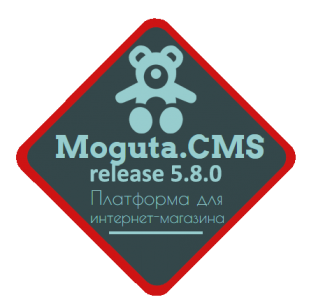 Moguta.CMS релиз 5.8.0
