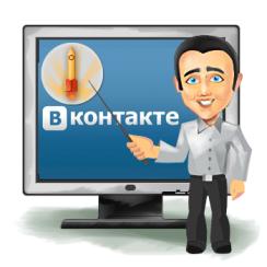 Как самостоятельно раскрутить группу ВКонтакте