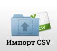 Сравнение CMS часть 2. Импорт прайс-листа.