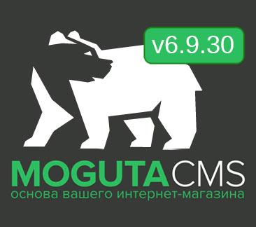 Релиз Moguta 6.9.30