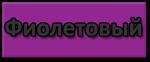 Особенности дизайна интернет-магазина фиолетовый