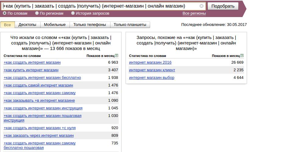 """как пользоваться оператором """"или"""" Яндекс Вордстат"""