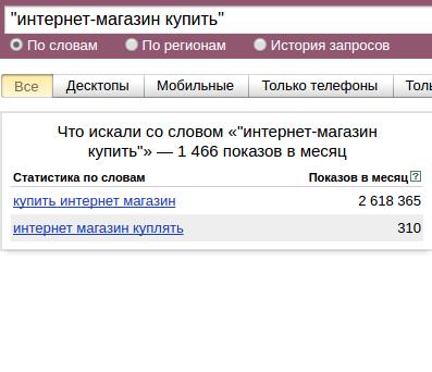 как пользоваться оператором кавычки Яндекс Вордстат