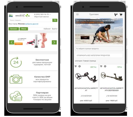Android приложение для интернет-магазина на moguta.cms