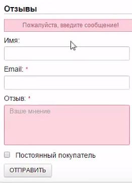 Конструктор форм для интернет-магазина скачать