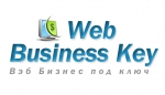 Логотип вебстудии Web-Business-Key