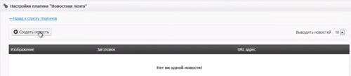 Плагин Новостная лента